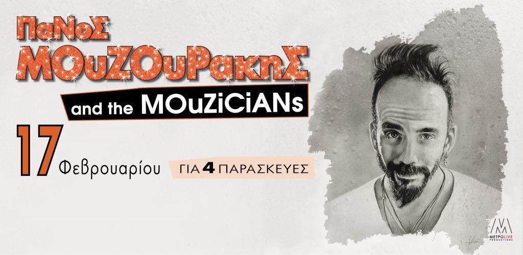 MOUZOURAKIS BANNER 600X288 ANODOS final NEW TO PRINT