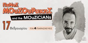 MOUZOURAKIS BANNER 600X288 ANODOS final NEW TO PRINT